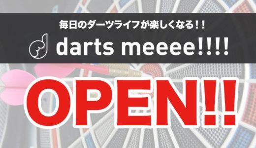 明日のダーツが楽しくなる!darts meeee!!!!(ダーツミー)サイト開設のお知らせ