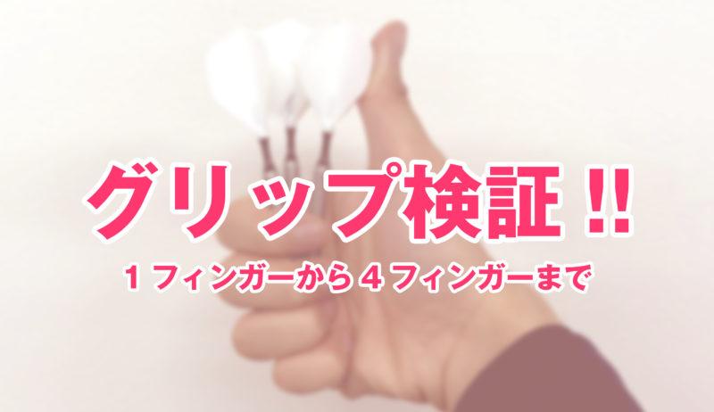 【持ち方を検証】結局のところダーツのグリップって何本指で持つのがいいの?