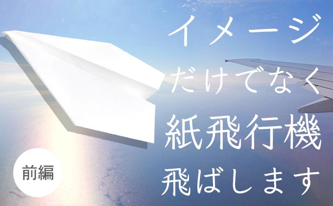 紙飛行機のイメージで投げる