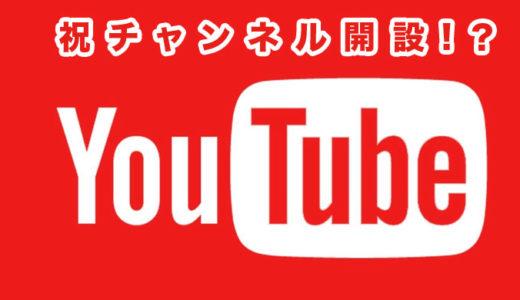 darts meeee!!!!Youtubeチャンネルを開設!でも動画はまだない!