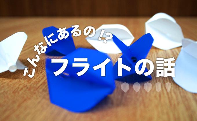 【ダーツ用品】ダーツフライトの種類を紹介!