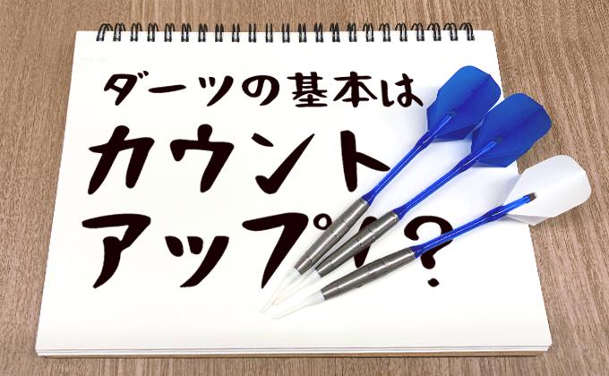 【初心者必見】ダーツの基本はカウントアップ!?ルールや操作を紹介!