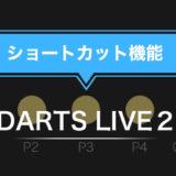 【ダーツライブ】ダーツライブ2でショートカットの機能を覚える!