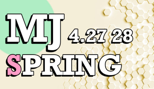 【PHOENIX】4/27・4/28開催!MJ'19 SPRING sponsored by COSMO DARTS