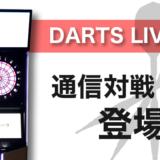 DARTSLIVE3 通信対戦登場