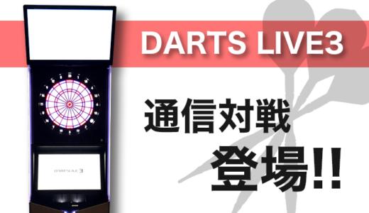 【待望】DARTSLIVE3に通信対戦「LIVE MATCH」が登場!!!