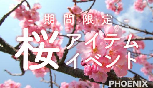 【PHOENIX】3/27(水)〜桜アイテムイベント開始!