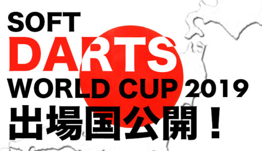 出場国が公開!SOFTDARTS WORLD CUP 2019