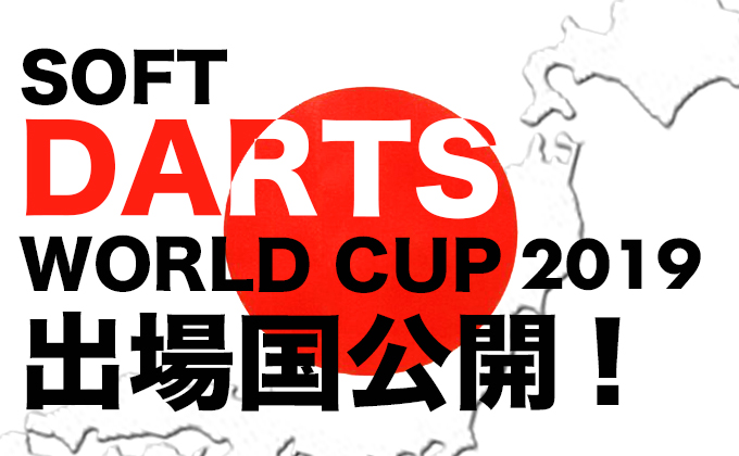 SOFT DARTS WORLD CUP 2019公開