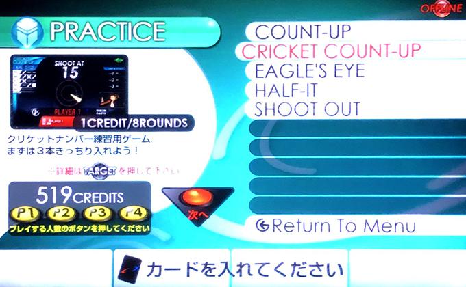 【初心者向け】CRICKET(クリケット)の練習をしよう!【CRICKET COUNT-UP】