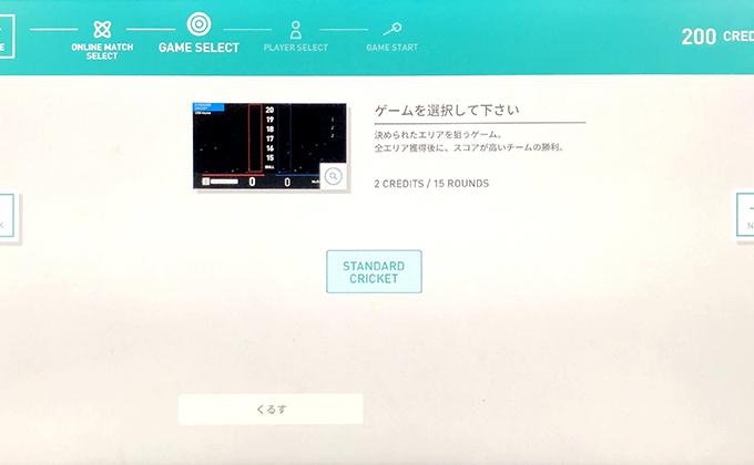 【DARTSLIVE3】クリケットで対戦!LIVE MATCH!