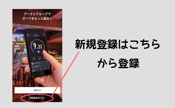 【初心者必見】DARTSLIVEのカードを登録して結果を残そう!