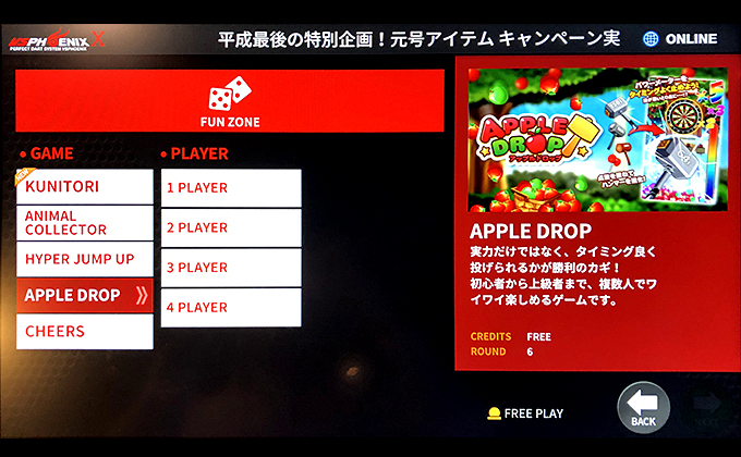 APPLE DROPを選択