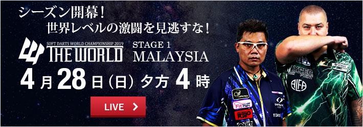 【世界ツアー開幕戦/4月28日】SOFT DARTS WORLD CHAMPIONSHIP 2019 THE WORLD