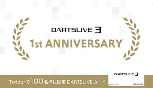 【プレミアムなキャンペーン】DARTSLIVE3が1周年記念!激熱なグッズが当たる!?