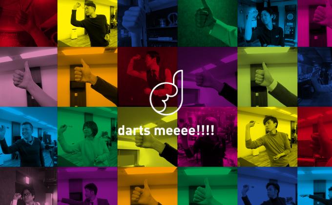 darts meeee!!!!とは