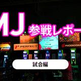 【MJ参戦!】参戦レポート 〜試合編〜
