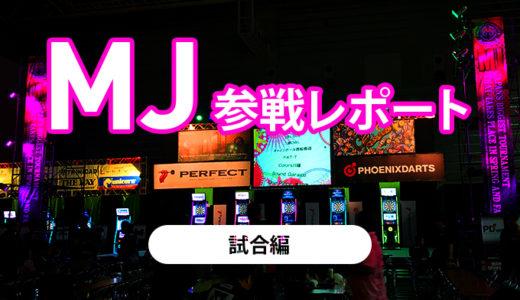 【フェニックスダーツ】MJ参戦!大会レポート 〜試合編〜