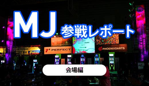 【フェニックスダーツ】MJ参戦!大会レポート 〜会場編〜