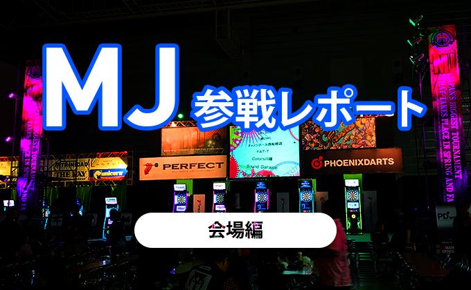 【MJ参戦!】参戦レポート 〜会場編〜