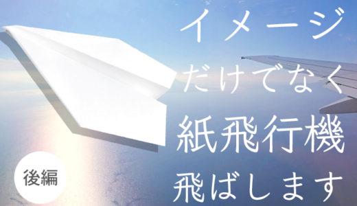 【後編】ダーツを紙飛行機のように飛ばすイメージだけではなく、紙飛行機も飛ばしてみた!