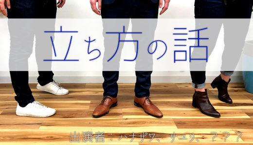 【スタンスを紹介】ダーツの立ち方について覚えよう!