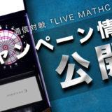 DARTSLIVE3通信対戦キャンペーン情報