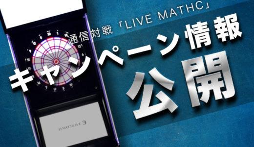 【DARTSLIVE3】キャンペーン情報が公開!通信対戦「LIVE MATCH」