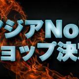 ショップバトル アジアNo1