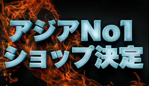 【4/4スタート!】アジアNo1店舗を目指せ!ショップバトル開催!