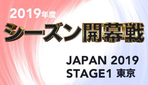 【2019年度シーズン開幕戦】JAPAN 2019 STAGE1 東京