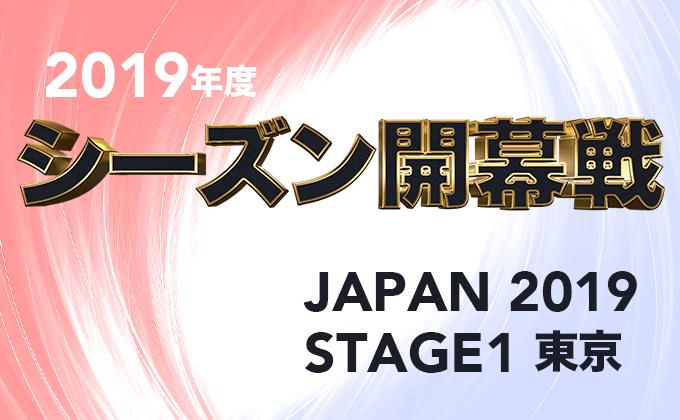 JAPAN 2019 STAGE1 東京