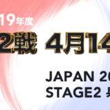 【第2戦、4月14日】JAPAN 2019 STAGE2 兵庫