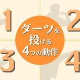 【ダーツの投げ方編】4つの動作でダーツを投げてみる!