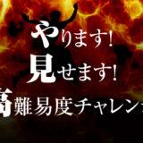 【挑戦】5円玉にダーツをぶちこむ!!!!!【ダーツの遊び方】