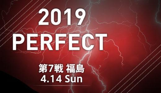 【4.14日(日)】2019 PERFECT 第7戦 福島