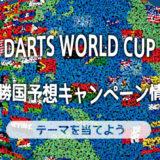 【テーマを当てよう!】SOFT DARTS WORLD CUP 2019優勝国予想キャンペーン情報