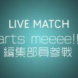 【ダーツライブ】darts meeee!!!!編集部員も参戦!LIVE MATCH(ライブマッチ)やってみた!