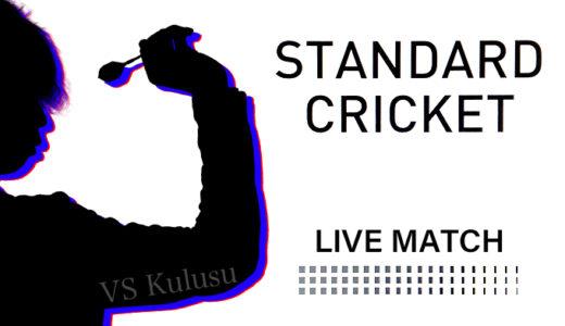 【ダーツライブ】LIVE MATCH(ライブマッチ)のクリケットで初対戦!!【ダーツ】