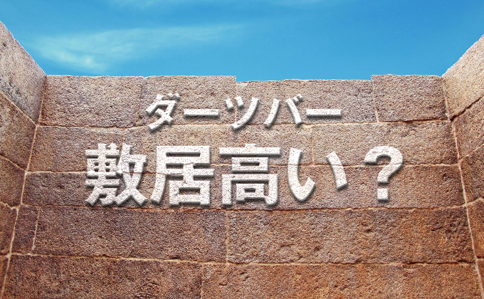 【一見さん/初心者さん向け】ダーツバーって敷居が高い?実際のところどうなの?
