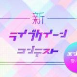 【ダーツ女子は必見】新ライブクイーンコンテストのエントリー受付を開始!