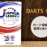 【初心者必見】DARTSLIVE(ダーツライブ)のカードを登録して結果を残そう!
