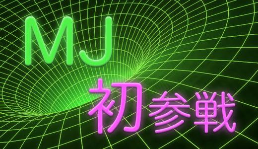 【ダーツ大会初参戦】サユリMJでます!