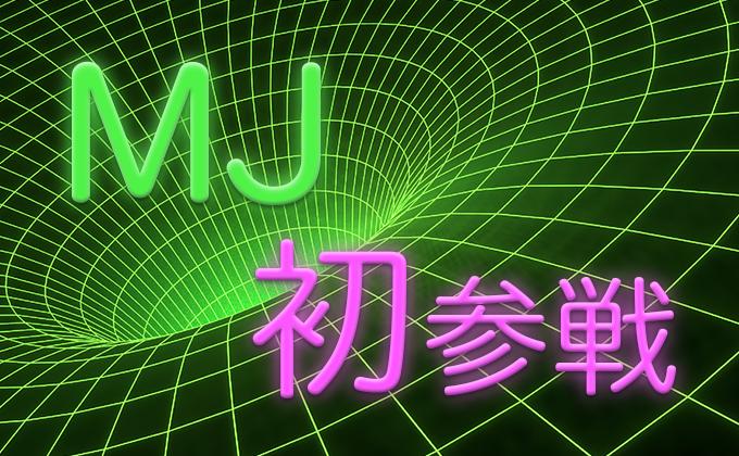 【初参戦】サユリMJでます!