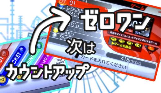 【ダーツ初心者】カウントアップの次は01(ゼロワン)だ!!!ルールと遊び方を紹介【DARTSLIVE2】