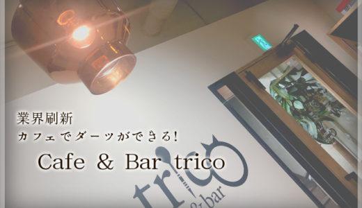 【話題のあのお店】完全分煙でカフェなのにダーツができる!【Cafe&Bar trico(カフェアンドバートリコ)】