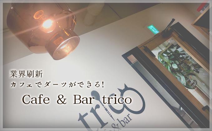 【話題のあのお店】完全分煙でカフェなのにダーツができる!【Cafe&Bar trico】