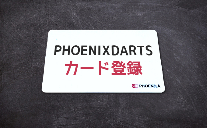 【初心者必見】フェニックスのダーツカードを登録してレーテイングを算出しよう!【PHOENIXDARTS】