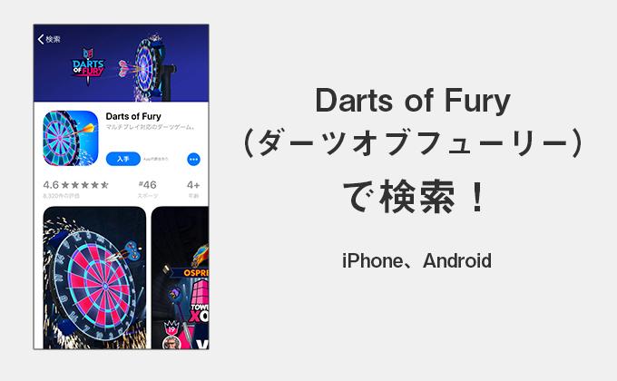 Darts of Fury(ダーツオブフューリー)