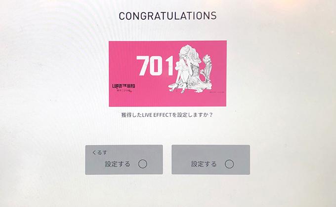 【限定デジタルコンテンツ】必ずゲットしたい!『LUPIN THE ⅢRD 峰不二子の嘘』×DARTSLIVEキャンペーン!